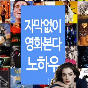 preview_자막없이영화본다